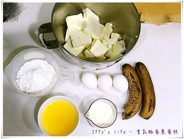 重乳酪香蕉蛋糕 (3).JPG