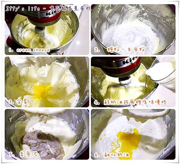 重乳酪香蕉蛋糕 (2).jpg