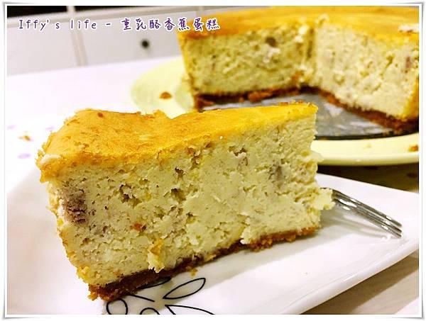 重乳酪香蕉蛋糕 (6).JPG