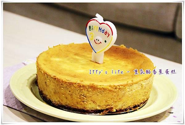 重乳酪香蕉蛋糕.JPG