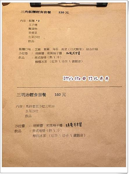 竹北井井 (8).JPG