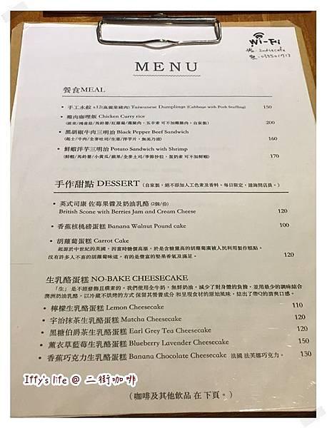 二街咖啡菜單 (1).JPG