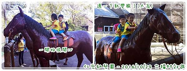 20161029_六福村 (4).jpg
