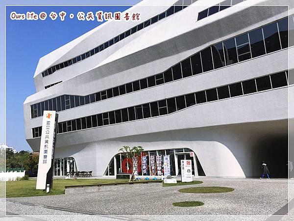 台中公共資訊圖書館 (1).JPG