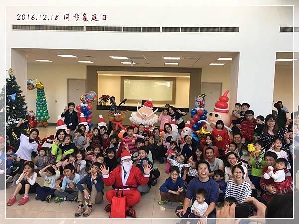 20161218 同步家庭日 (6).JPG