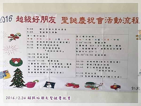 2016仁光聖誕慶祝會 (1).JPG