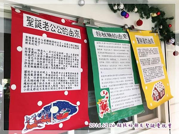 2016仁光聖誕慶祝會 (14).JPG