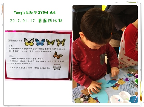 20170117_團圓飯活動 (5).jpg