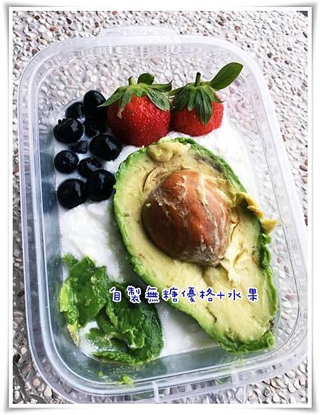 早餐-無糖優格+水果.JPG