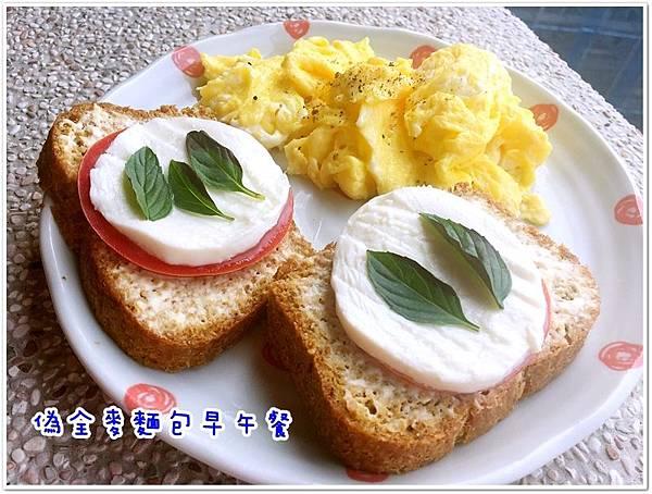 偽全麥麵包早午餐.JPG