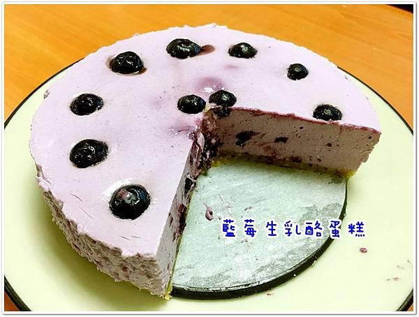 藍莓生乳酪蛋糕 (3).JPG