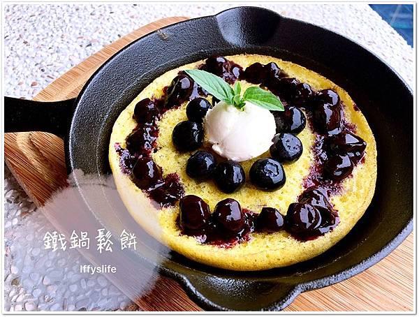 鐵鍋鬆餅 (1).JPG