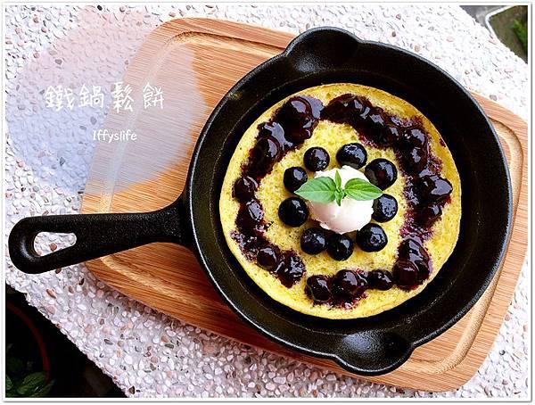 鐵鍋鬆餅 (2).JPG