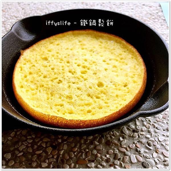 鐵鍋鬆餅 (3).JPG