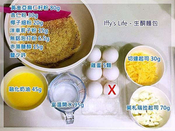 生酮麵包 (1)1.JPG
