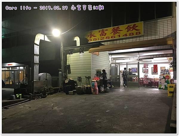 day3_永富苦茶油雞 (1).JPG