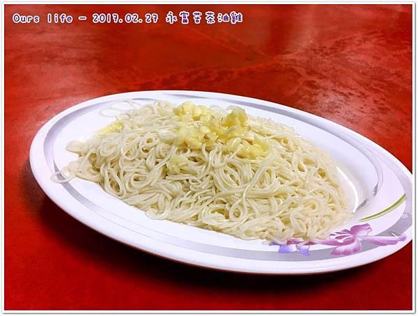 day3_永富苦茶油雞 (3).JPG