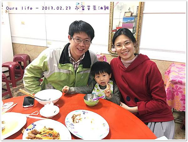 day3_永富苦茶油雞 (11).JPG