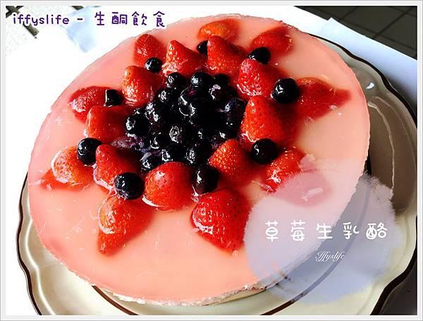 草莓生乳酪 (1).JPG