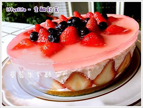 草莓生乳酪 (2).JPG