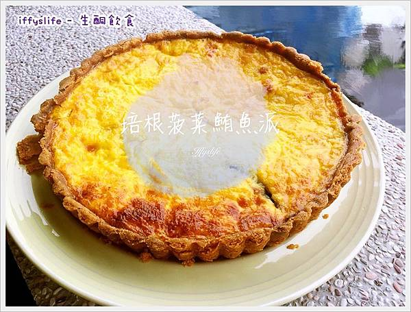 培根菠菜鮪魚鹹派 (4).JPG