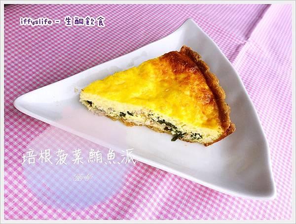 培根菠菜鮪魚鹹派 (6).JPG