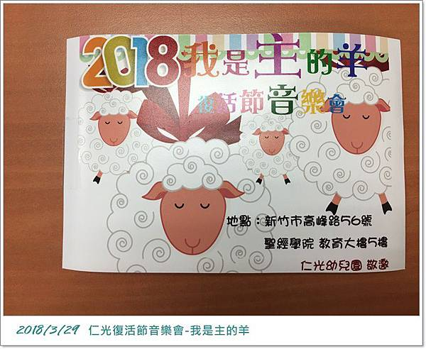 20180329_復活節音樂會 (1).JPG