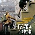HallamFoe (台灣版)海報