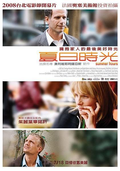 夏日時光  (台灣版)海報