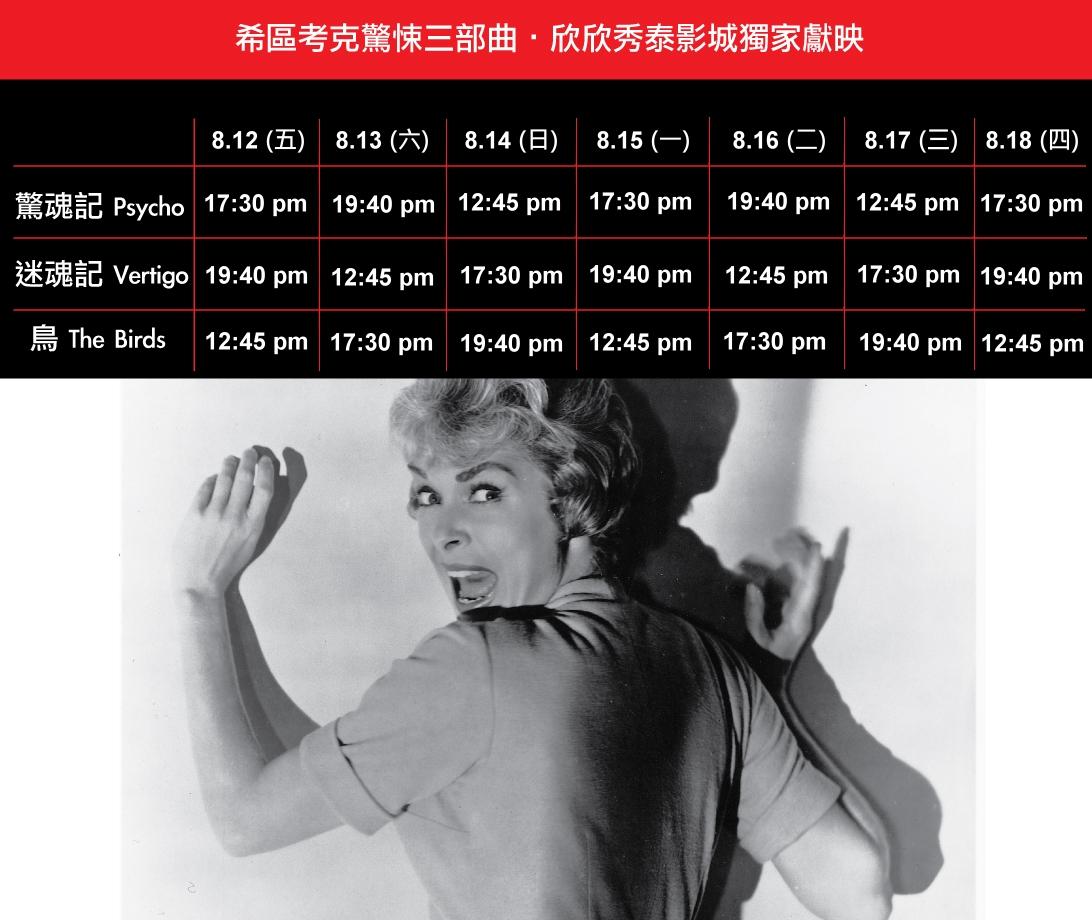 hitchcock-schedule0812.jpg