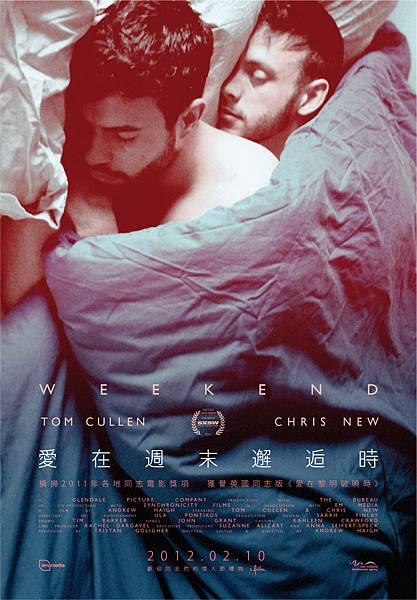 《愛在週末邂逅時》中文版海報_s.jpg