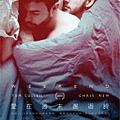 《愛在週末邂逅時》中文版海報_160.jpg