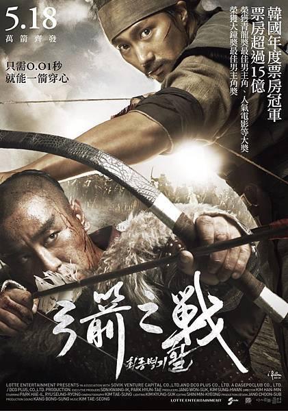弓箭之戰中文版海報_正式版_s