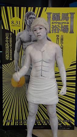 日本狂賣近60億的新片《羅馬浴場》主角阿部寬未現身台灣,卻出現台版替身,以阿部寬廣告宣傳的大衛雕像造型現身戲院,下半身僅圍一條毛巾在售票口及影廳前為觀眾引導路線,時而定格化身雕像,時而俏皮和現場觀眾互動,讓大家驚呼連連。 (复制)