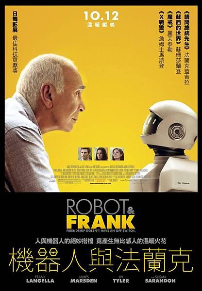 10.12《機器人與法蘭克》中文海報 800x