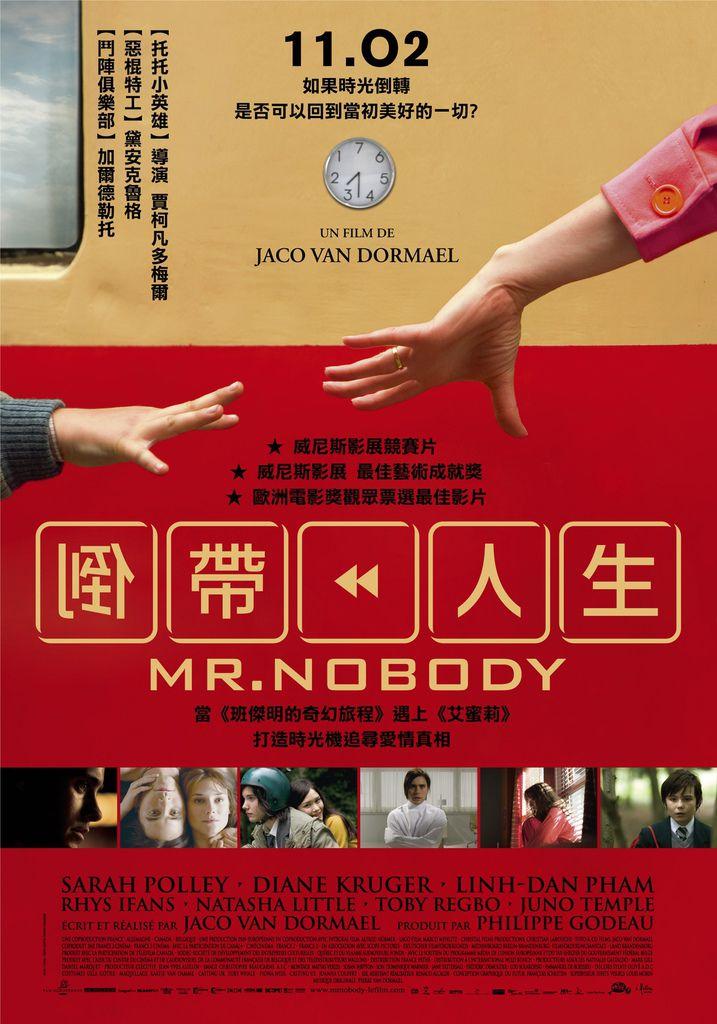 1102《倒帶人生》Mr.Nobody正式海報
