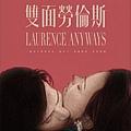 1207《雙面勞倫斯》中文海報