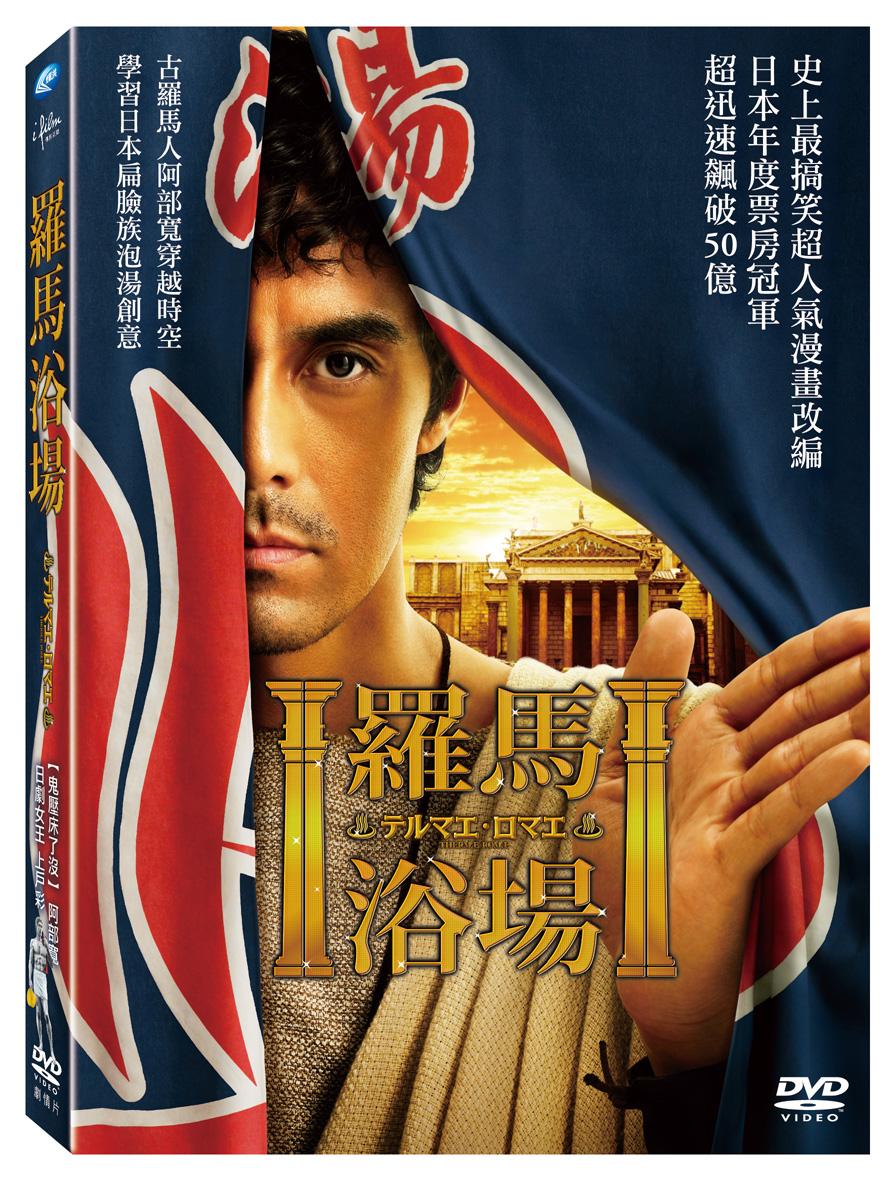 羅馬浴場DVD直銷