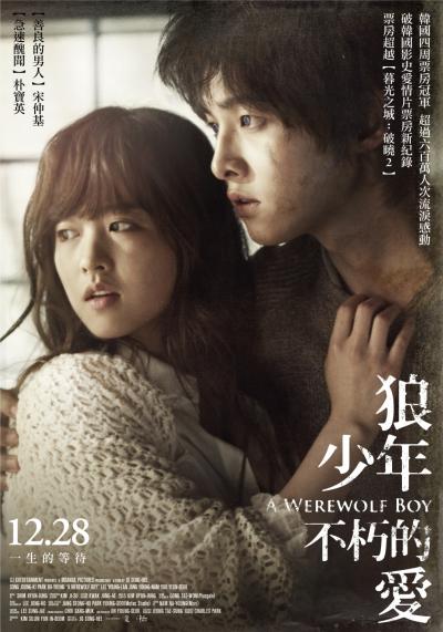 1228《狼少年:不朽的愛》中文版海報_blog