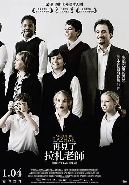2013.01.04《再見了,拉札老師》中文海報