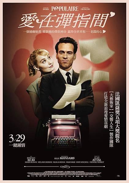 03.29《愛在彈指間》中文海報