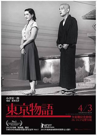 20130403東京物語 (复制)