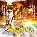 0324 羅馬浴場正式版海報70x100cm OUT-01.jpg