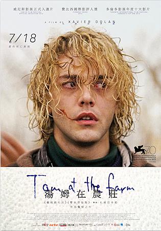 湯姆在農莊海報小檔.png