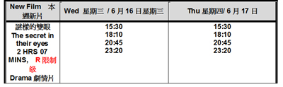 新竹威秀上映時刻表2