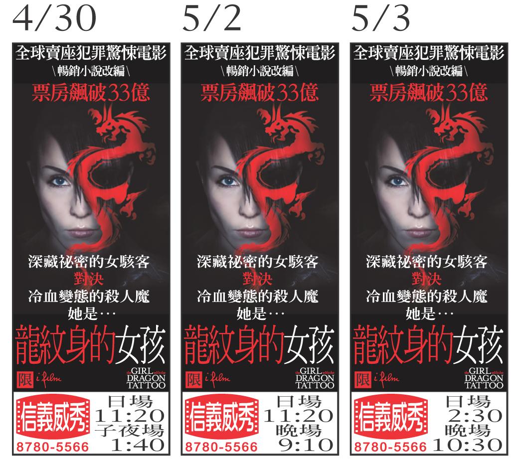 龍紋身的女孩上映時刻表