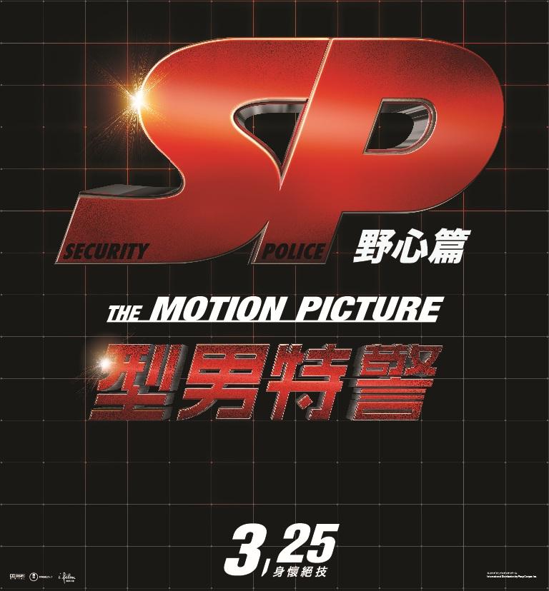 sp-poster.jpg