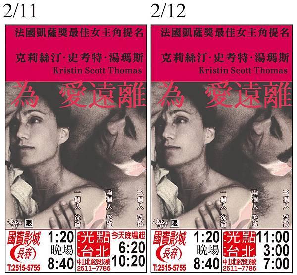 02-11為愛遠離上片設計new.jpg