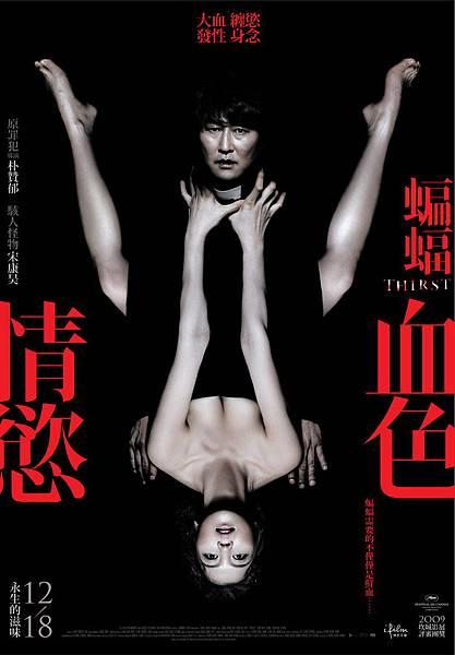 20091218蝙蝠血色情慾.jpg
