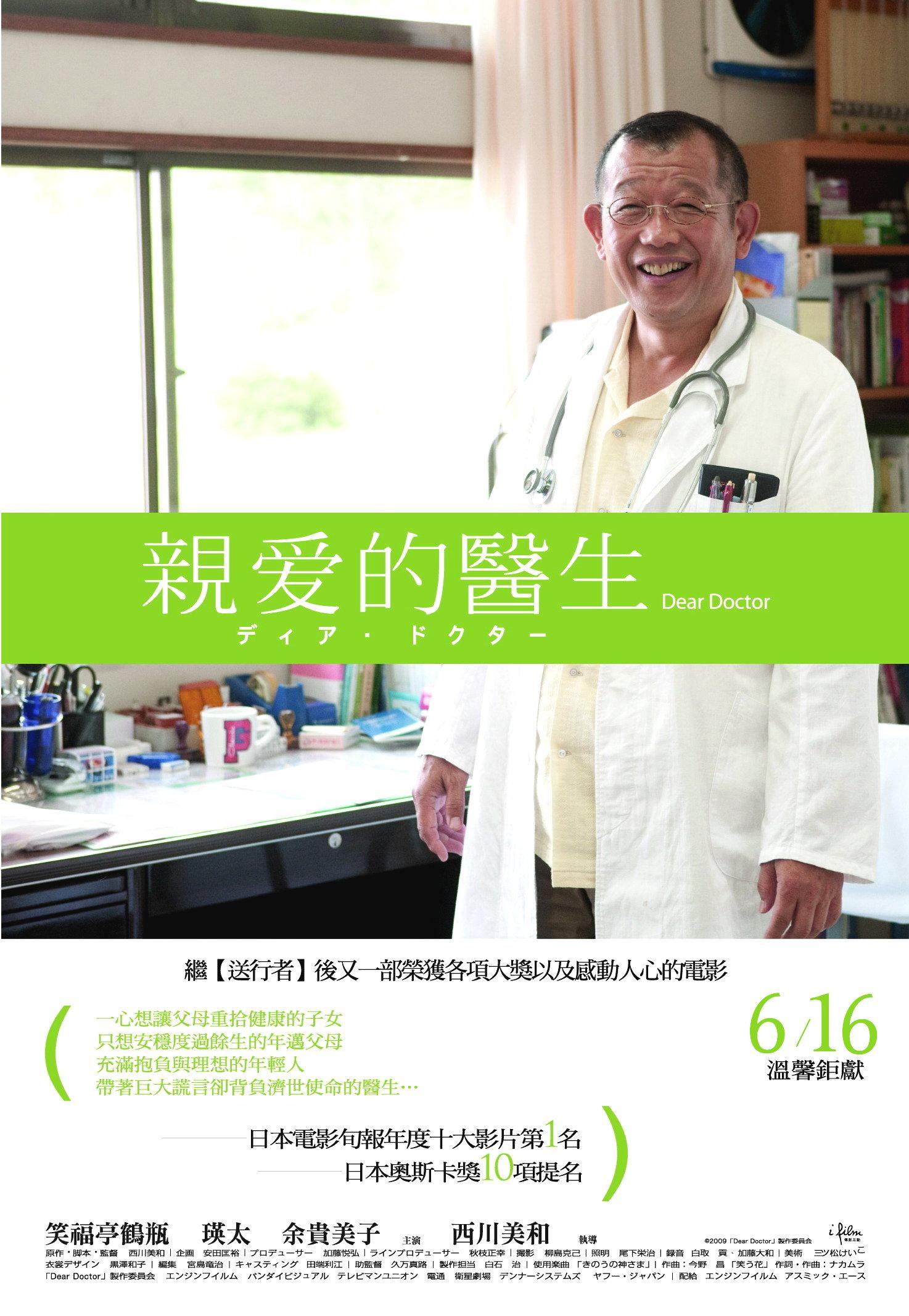 親愛的醫生中文海報.jpg